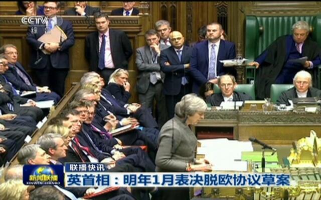 联播快讯:英首相——明年1月表决脱欧协议草案