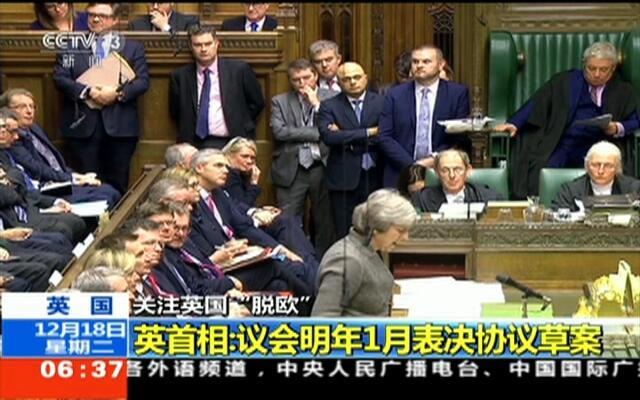 """关注英国""""脱欧"""":英首相——议会明年1月表决协议草案"""