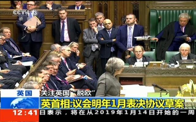 英首相:议会明年1月表决协议草案