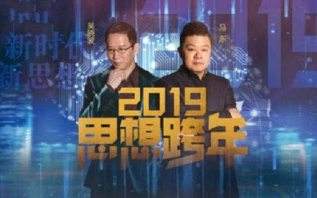 """《2019思想跨年》:马东""""彩虹吹""""沈涛是为何? 浙江卫视2019思想跨年"""