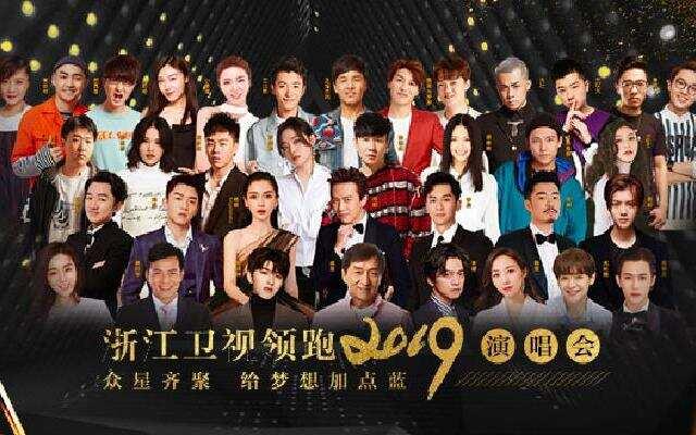 《领跑2019演唱会》:浙江卫视领跑2019演唱会 为梦想加点蓝