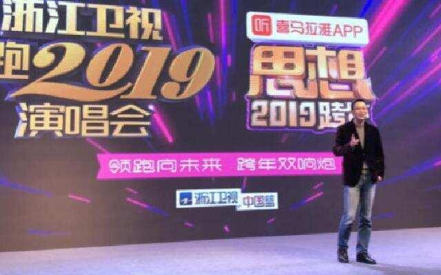 《2019思想跨年》:2028年未来手机大猜想 浙江卫视2019思想跨年