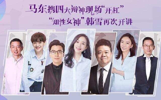 《2019思想跨年》浙江卫视2019思想跨年 尤长靖回忆十年光阴