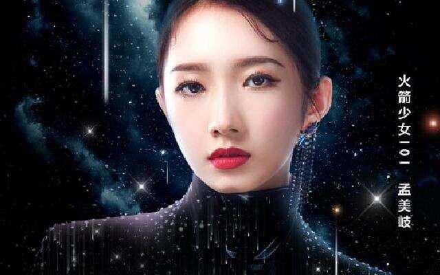 孟美岐献唱《流浪地球》推广曲《有种》MV