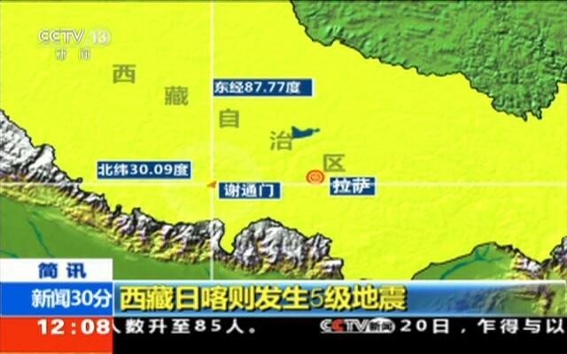 西藏日喀则发生5级地震