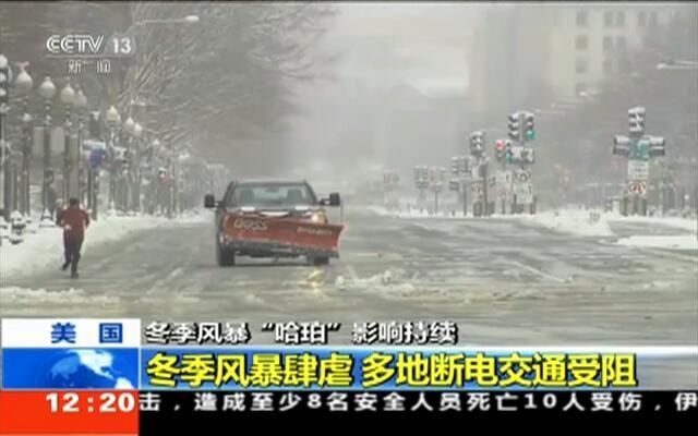 冬季风暴肆虐  多地断电交通受阻