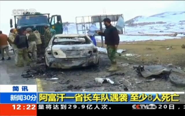 阿富汗一省长车队遇袭  至少8人死亡