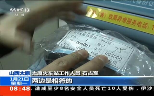 """山西太原:2019年春运开启——自助取票机背后的""""售票员"""""""