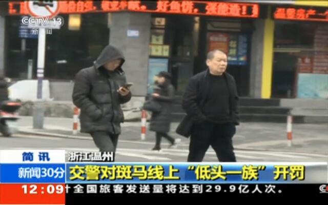 """浙江温州:交警对斑马线上""""低头一族""""开罚"""