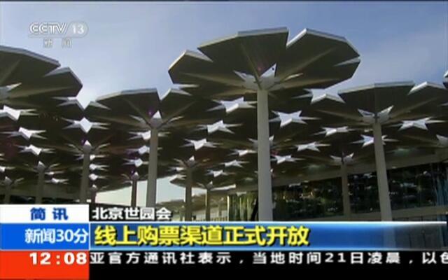 北京世园会:线上购票渠道正式开放