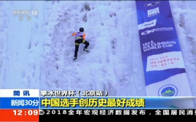攀冰世界杯北京站:中国选手创历史最好成绩