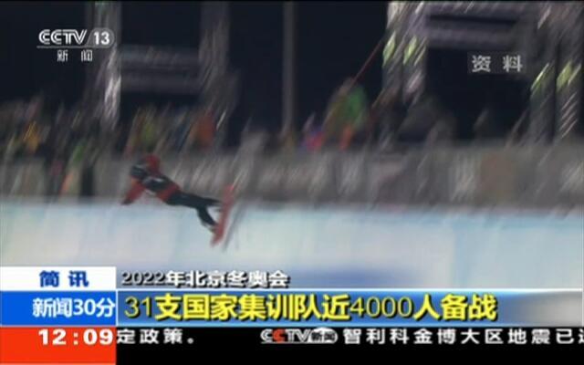 2022年北京冬奥会:31支国家集训队近4000人备战