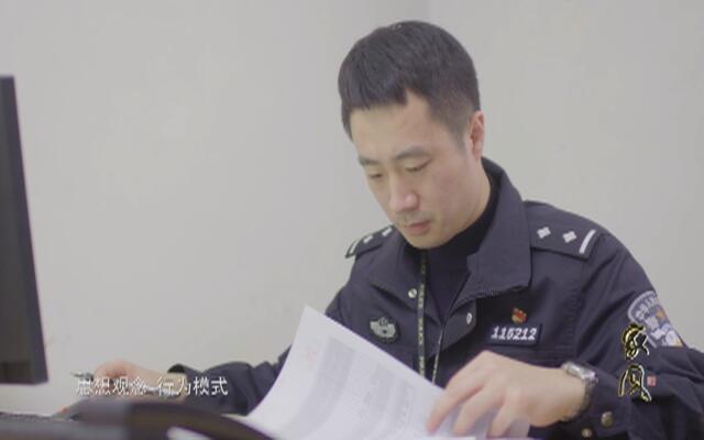 《家风》第九集:警察故事