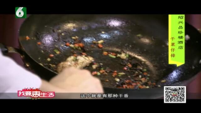 20190123《我要惠生活》:绍兴品珍楼酒店——干菜仔排