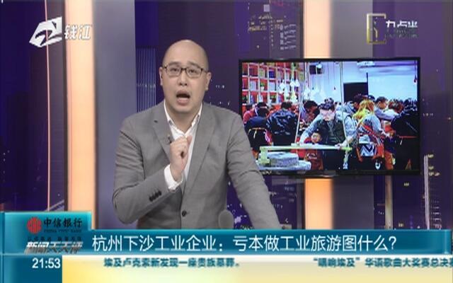 杭州下沙工业企业:亏本做工业旅游图什么?