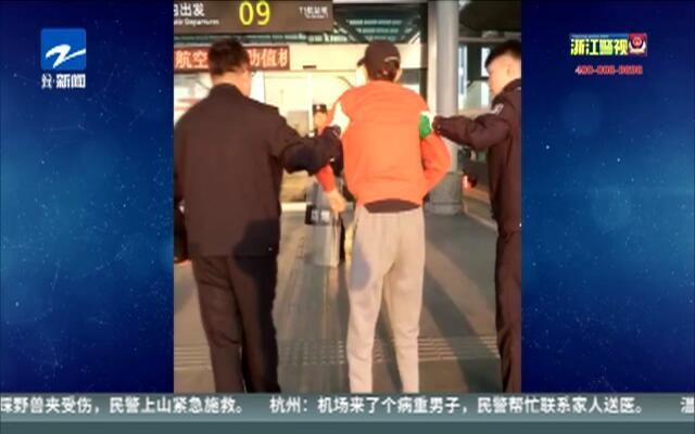 机场来了个病重男子  民警帮忙联系家人送医