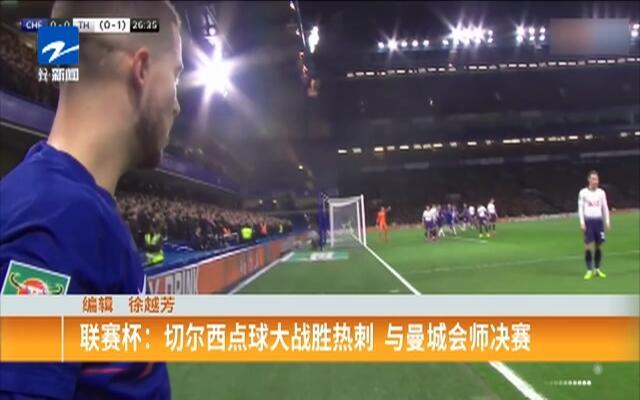 联赛杯:切尔西点球大战胜热刺  与曼城会师决赛
