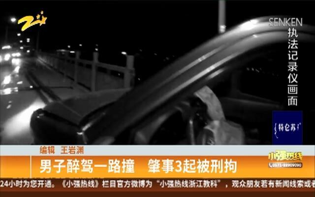 男子醉驾一路撞  肇事3起被刑拘