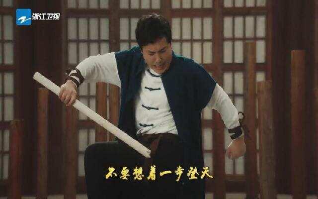 大师兄沈腾撞墙练武
