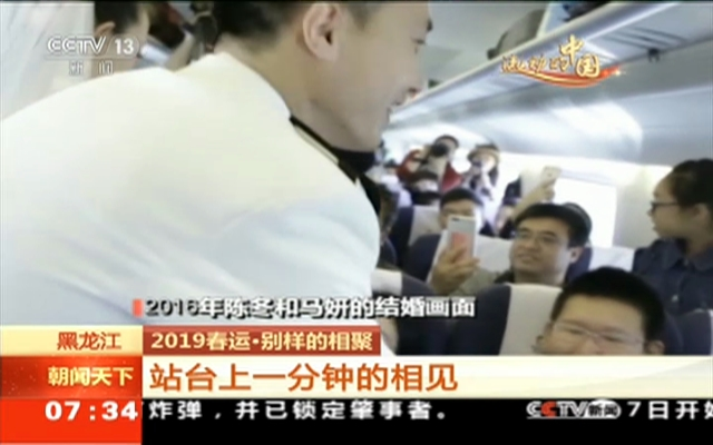 黑龙江:站台上一分钟的相见