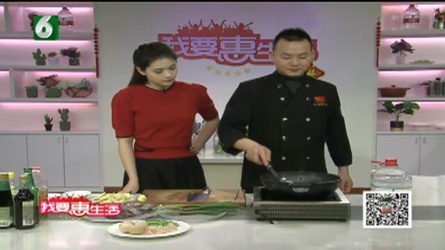 20190212《我要惠生活》:鸿运当头  金玉满堂