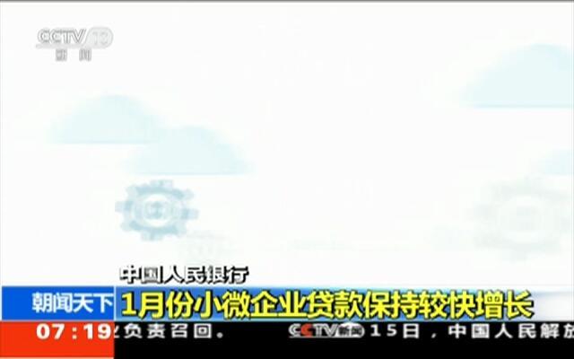 中国人民银行:1月份小微企业贷款保持较快增长