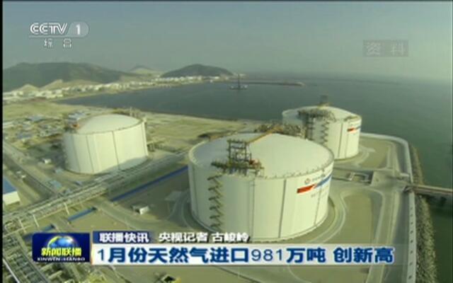 联播快讯:1月份天然气进口981万吨  创新高