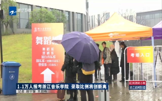 1.1万人报考浙江音乐学院  录取比例将创新高