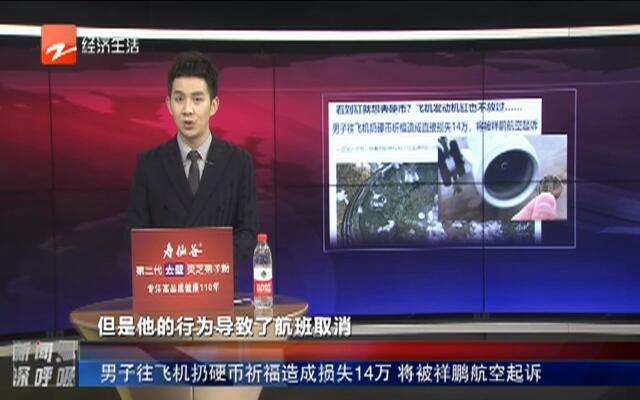 男子往飞机扔硬币祈福造成损失14万  将被祥鹏航空起诉