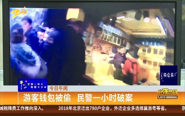 游客钱包被偷  民警一小时破案