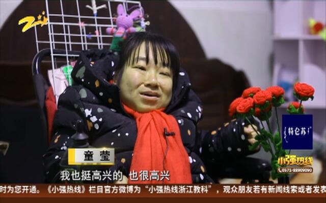 """""""瓷娃娃""""童莹:一针一线编织美好生活"""