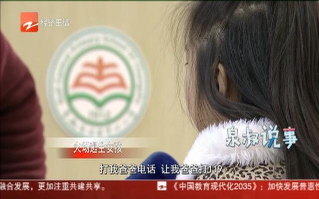 8岁女孩处乱不惊  带6岁弟弟火场逃生