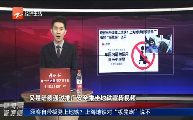"""乘客自带板凳上地铁?  上海地铁对""""板凳族""""说不"""