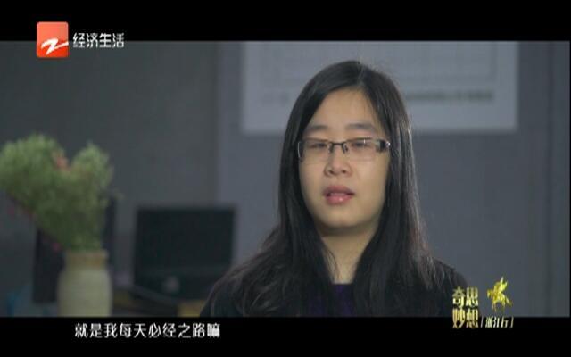 20190227《茅莹今日秀》:奇思妙想浙江行——家居新时代