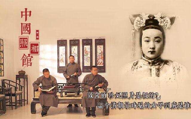 【中国照相馆】珍妃仅存的照片是假的,这个清朝最时髦的女子到底是谁?