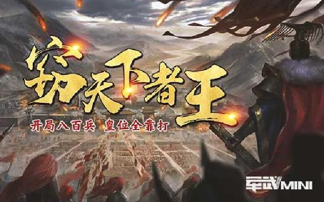 【军武mini】八百死士对百万正规军的逆袭 燕王朱棣孤军深入豪夺皇位
