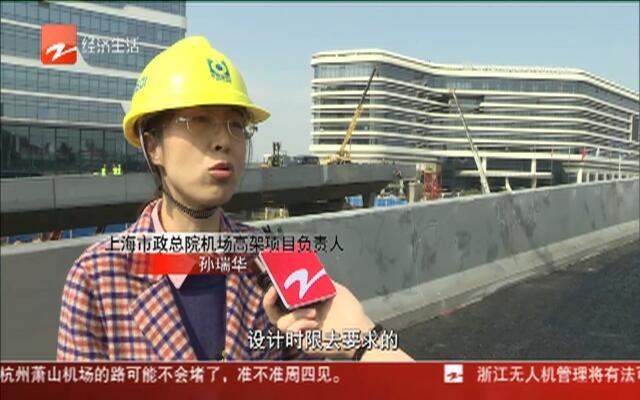 通往杭州萧山机场的路可能不会堵了  准不准周四见
