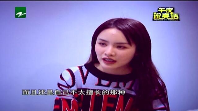20190326《午夜说亮话》:周龙磊相亲记