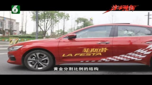 20190328《汽车先锋》:领克02高能版北京正式上市