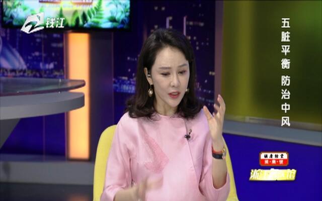 20190328《浙江名医馆》:五脏平衡  防治中风