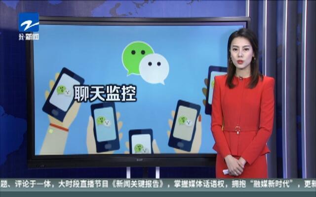 微信被指监控用户聊天记录以推送广告