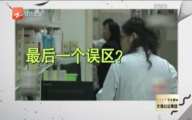 20190328《经视养生会》:名医来了——疏肝理气养情志