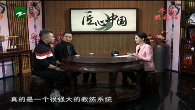 20190329《午夜说亮话》:匠心中国——让杭州动起来