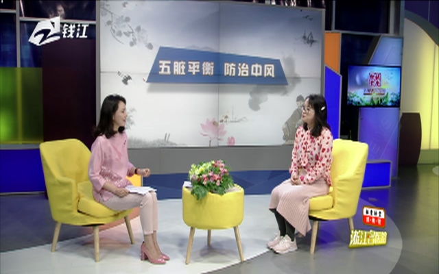 20190329《浙江名医馆》:五脏平衡  防治中风(下)