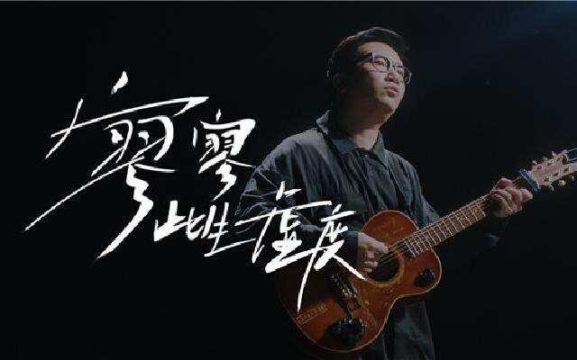 暗杠《寥寥此生虚度》MV 成片