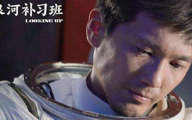 """《银河补习班》邓超化身""""了不起""""老爸 与白宇成父子"""
