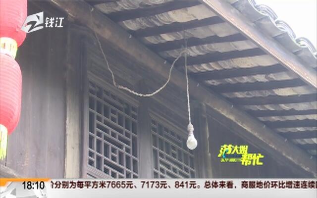 浦江郑义门古建筑群被国务院点名:这个4A级景区存在哪些火灾隐患?