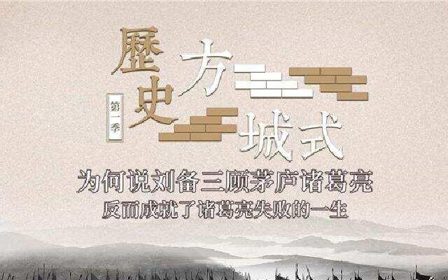 【历史方城式】为何说刘备三顾茅庐诸葛亮,反而成就了诸葛亮失败的一生