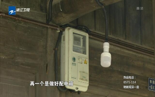 金华浦江:国保郑义门古建筑群整改火灾隐患点