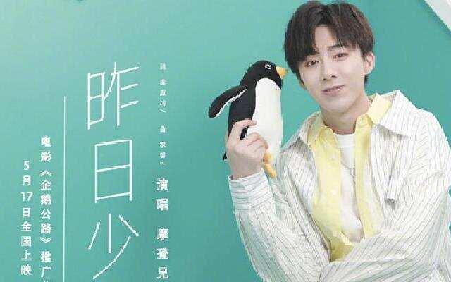 《企鹅公路》刘宇宁献唱推广曲《昨日少年》MV